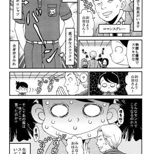 【センスのかたまり】.2