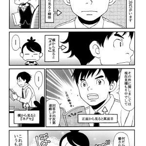 【パワースポット】.3