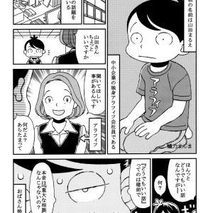 96. <おばさんのどうでもいい話>