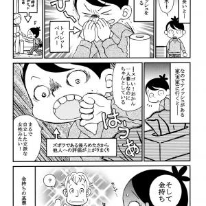 【金持ちの基準】.5