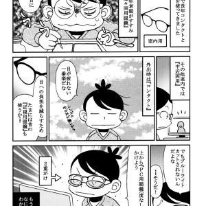 【眼鏡三昧】.6