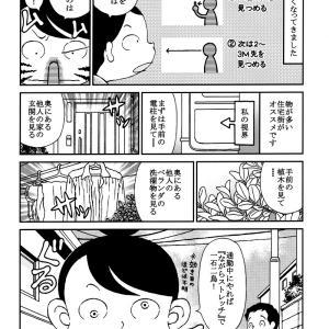 【老眼改善ストレッチZ】.7