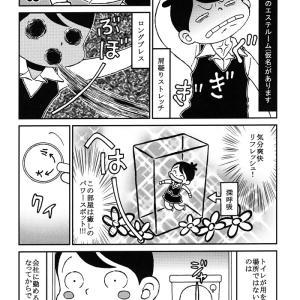 【ここは何処?】.12