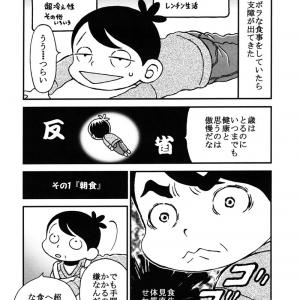102. お手軽!ズボラ女の健康食