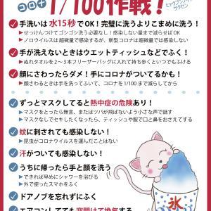 1/100作戦!