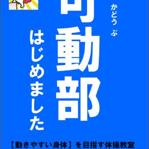 【可動部】のお知らせ