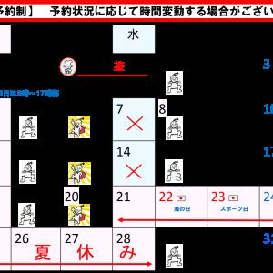 【7月スケジュール】