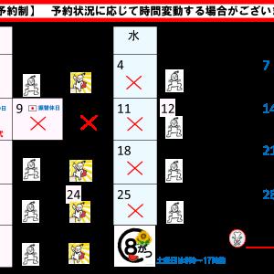 【8月スケジュール】