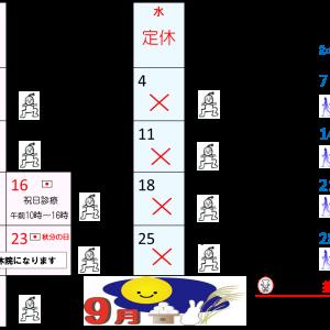 【9月スケジュール】