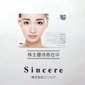 【株主優待】シンシア(7782)≪2019年6月権利≫