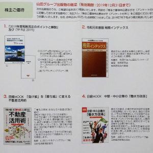 【株主優待】山田コンサルティンググループ(4792)≪2019年3月権利≫