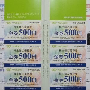 【株主優待】ワタミ(7522)≪2019年9月権利≫