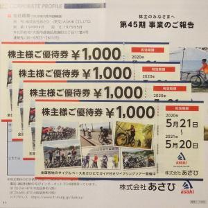 【株主優待】あさひ(3333) ≪2020年2月権利≫