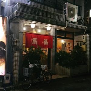 〘徳島ラーメン〙6扇福(徳島市)