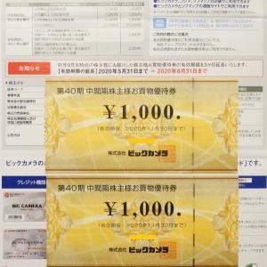 【株主優待】ビックカメラ(3048) ≪2020年2月権利≫
