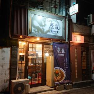 〘徳島ラーメン〙7慶龍(徳島市)