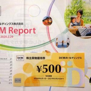 【株主優待】DCM(3050) ≪2020年2月権利≫