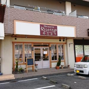 『スイーツ』Patisserie Risette(リゼット)(徳島県)