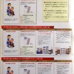 【株主優待】トーホー(8142) ≪2020年1月権利≫