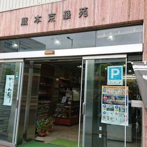 『スイーツ』蔵本京華苑(徳島県)