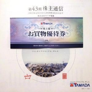 【株主優待】ヤマダ電機(9831) ≪2020年3月権利≫