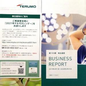 【株主優待】テルモ(4543) ≪2020年3月権利≫