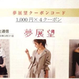 【株主優待】夢展望(3185)≪2020年3月権利≫