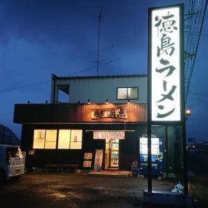 〘徳島ラーメン〙36頂点(吉野川市)