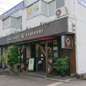 『スイーツ』ケーキハウスオシグリ(徳島県)