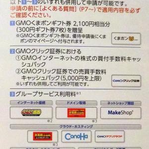 【株主優待】GMOインターネット(9449) ≪2020年6月権利≫