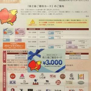 【株主優待】すかいらーく(3197) ≪2020年6月権利≫
