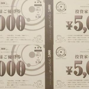 ☆その他投資☆ コズミックダイナー 絶品穴子店ファンド(投資家特典)2回目