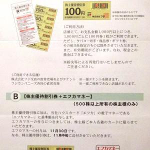 【株主優待】フジ(8278) ≪2020年8月権利≫