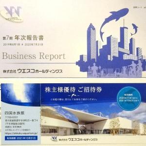 【株主優待】ウエスコ(6091) ≪2020年7月権利≫