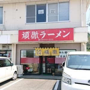 〘徳島ラーメン〙82頑徹ラーメン(徳島市)