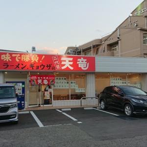 〘徳島ラーメン〙85二代目天竜(美馬市)