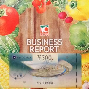 【株主優待】オークワ(8217) ≪2021年2月権利≫