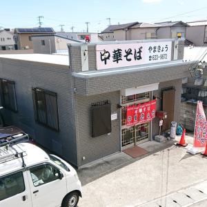 〘徳島ラーメン〙88やまきょう(徳島市)