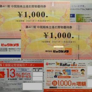 【株主優待】ビックカメラ(3048) ≪2021年2月権利≫