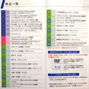 【株主優待】ハピネット(7552) ≪2021年3月権利≫