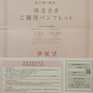 【株主優待】夢展望(3185)≪2021年3月権利≫