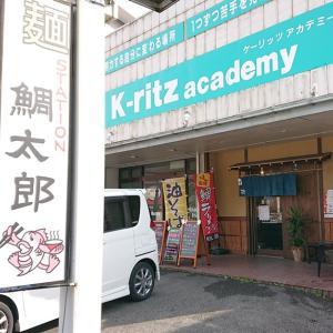 〘徳島ラーメン〙132鯛太郎(徳島市)