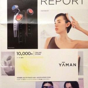 【株主優待】ヤーマン(6630) ≪2021年4月権利≫