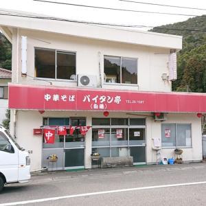 〘徳島ラーメン〙144パイタン亭(阿南市)
