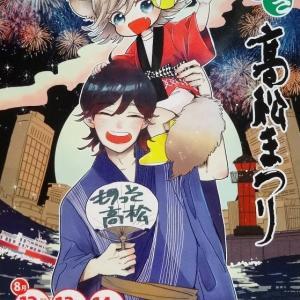香川観光(高松祭り2019)