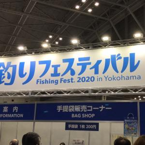 1/18 釣りフェスティバル2020 in横浜  感謝