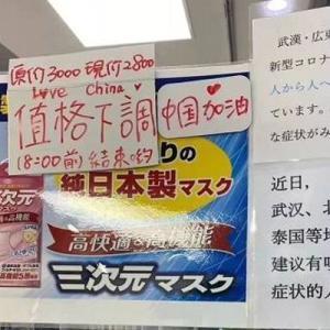 【中国人の反応】中国メディアの日本称賛が止まらない!!「今回は日本にありがとうと言わなければならない」