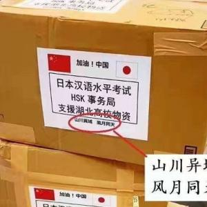 【中国人の反応】中国人感動!!日本が支援物資に記したこの8文字は1500年前の友情を示している!!