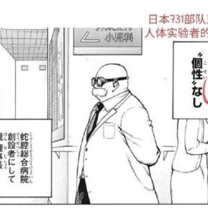 【中国人の反応】日本の人気漫画の登場人物の名前が731部隊を連想させるとして非難が殺到!!作者が謝罪