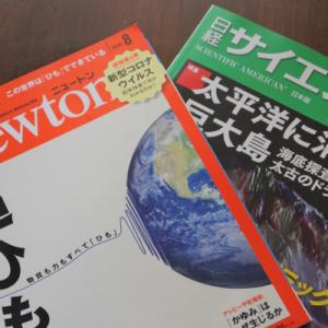 「Newton」定期購読決定!超マニアック。私は一体どこへ行く?